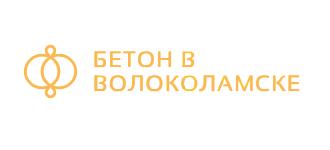 Бетон в Волоколамске